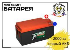 Xtreme. 190А.ч., Обратная (левое), производство Россия. Под заказ