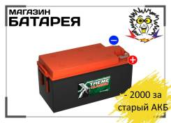 Xtreme. 190А.ч., Прямая (правое), производство Россия. Под заказ
