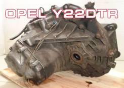 МКПП OPEL Y22DTR | Установка, гарантия, доставка, кредит