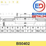 Диск тормозной зад (6r) Blitz BS0402 BS0402