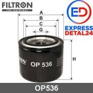 Фильтр масляный yanmar (6r) Filtron OP536 OP536
