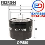 Фильтр масляный kia (6r) Filtron OP589 OP589