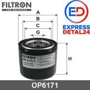 Фильтр масляный hyundai (6r) Filtron OP617/1 OP617