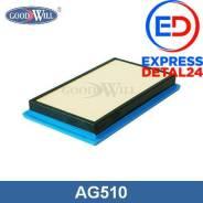 Фильтр воздушный (6r) Goodwill AG 510