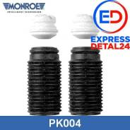 Комплект пылезащитный (6r) Monroe PK004
