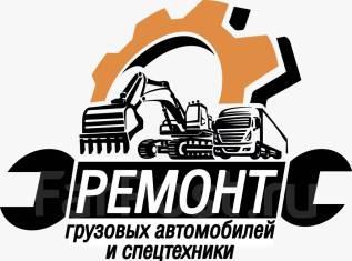 Ремонт грузовых автомобилей, компьютерная диагностика, Автоэлектрик