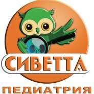 "Врач-педиатр. ООО Клиника ""Тигренок"". Улица Черемуховая 5"