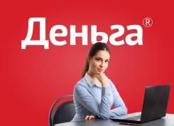 Кредитный специалист. ООО УК Деньга