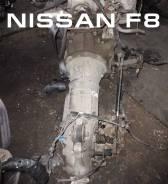МКПП Nissan F8 | Установка, гарантия, доставка, кредит