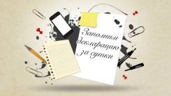 Акция! Заявление бесплатно! Декларация 3-НДФЛ - 400 рублей.
