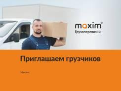 """Грузчик. ООО """"Максим"""""""