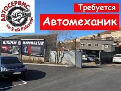 Автомеханик-автослесарь. ИП Белов С.А. Проспект Красного Знамени 135