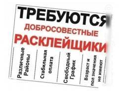 """Расклейщик. ООО """"КРЕПОСТЬ"""""""