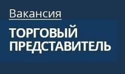 """Торговый представитель. ООО """"ГЛОБО ГРУПП"""". Переулок Камышовый 15а"""