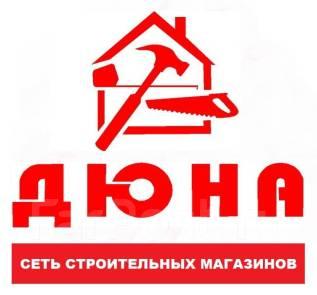 Продавец-консультант. ИП Маценко А.П. Улица Нейбута 85б
