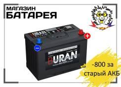 Buran. 110А.ч., Обратная (левое), производство Россия. Под заказ