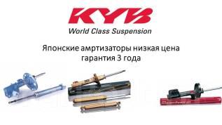 Комплект амортизаторов KYB Excel-G Япония/ОПТ ЦЕНА/Отправка /