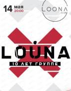 Билет на концерт группы Louna 14.05.2021