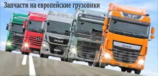 Запчасти на европейские грузовики