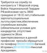 Военнослужащий по контракту. 1 Морской отряд Войск Национальной Гвардии РФ,войсковая часть 3800