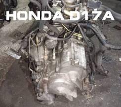 АКПП Honda D17A | Установка Гарантия Кредит Доставка