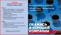 """Телемаркетолог. ПАО """"МТС"""". Улица Васянина 12"""
