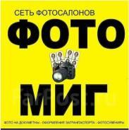 Фотограф. Ооо 'фотомиг'. Улица Ленинская 7