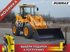 Runmax. Фронтальный погрузчик 960Е, 2 800кг., Дизельный, 1,30куб. м.