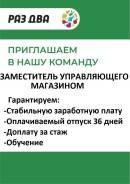 """Заместитель управляющего магазином. ООО """"Топаз"""""""
