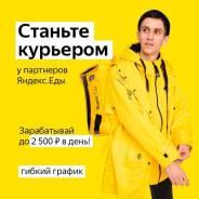 Курьер. Яндек еда. Г. Новосибирск