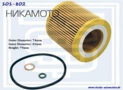Фильтр масляный BMW X6 I (E71, E72) (2006-2014)/ X5 III (F15, F85) (2015- )/ 7 V (F01-04) (200 (OX387D) Starke 101802 101-802 101802