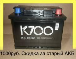 Аккумулятор K700 60ah 500A Скидка за старый 1000руб. 60А.ч., Обратная (левое), производство Европа