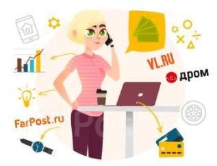 Менеджер по работе с клиентами. LLC FarPost. Улица Русская 19а