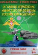 Военнослужащий по контракту. Войсковая часть 25625. Г. Хабаровск