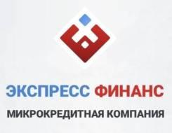 Программист 1с. ООО МКК Экспресс Финанс. Проспект Партизанский 8