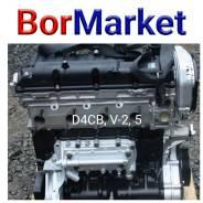 Двигатель (новый)D4CB, Kia Sorento, Hyundai H1, Starex 1G2412GU00