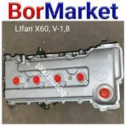 Двигатель новый(номерной) Lifan X60, V-1,8 в Наличии в Новосибирске