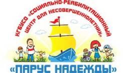 """Воспитатель. КГБУСО """"СРЦН """"Парус Надежды"""". Маковского 123"""