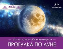 Обсерватории, планетарии.