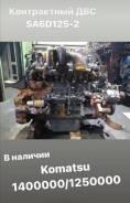 Двигатель в сборе 6D125-2 S6D125-2 NEW Продажа С НДС Komatsu Komatsu 6D1252