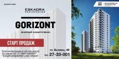Квартиры в новом ЖК «Горизонт» / Gorizont