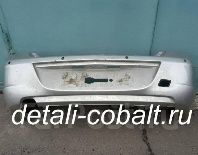 Бампер задний серебристый Chevrolet Cobalt Кобальт, Ravon R4 Равон Р4