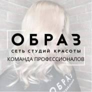 Администратор салона красоты. ИП Ростовцев. Улица Волочаевская 160