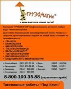Разгрузо-погрузочные работы «Под ключ» Новосибирск