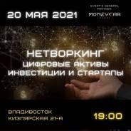 """Нетворкинг """"Цифровые активы, инвестиции и стартапы"""" 20.05.21"""