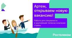 """Специалист ахо. ПАО """"Ростелеком"""". Улица бухта Муравьиная 34"""