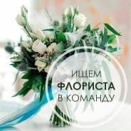 Продавец-флорист. ИП Крайнова. Улица Волгоградская 20