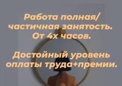 Помощник администратора. ИП Штайн Влады Руслановны. Площадь Карла Маркса 1