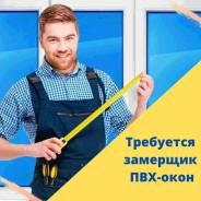 Замерщик. ИНТЕРСТРОЙ. Проспект 60 лет Октября 158