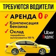 Водитель такси. ИП Федченко В.Л. Улица Раздольная 11